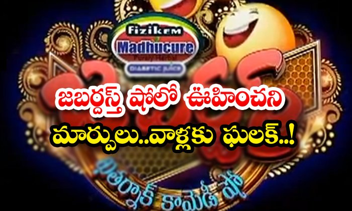 Huge Changes In Etv Channel Jabardasth Show-TeluguStop.com