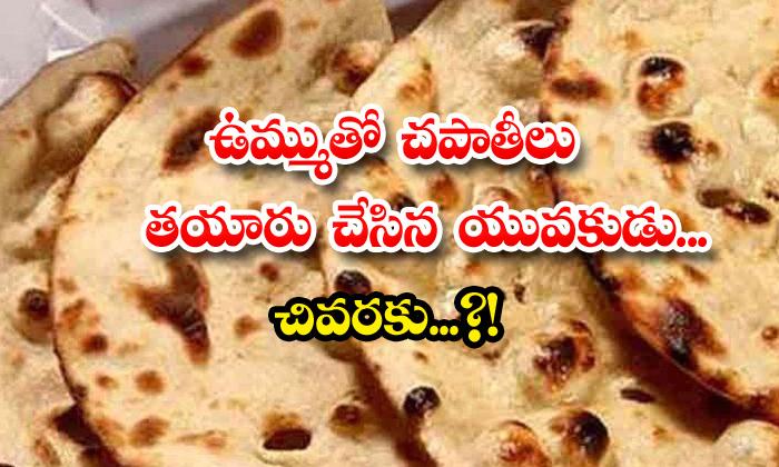 Man Caught Spitting On Rotis Up Wedding-TeluguStop.com