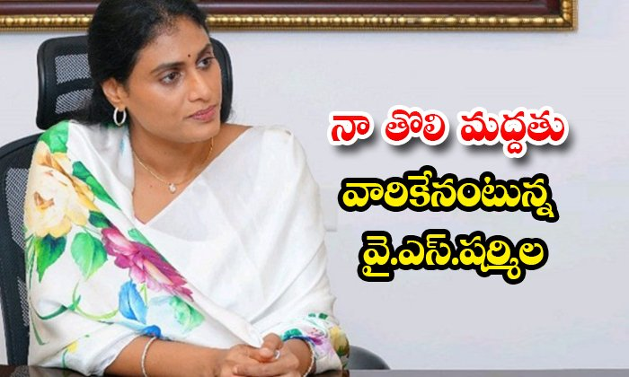 TeluguStop.com - My First Support Is For Tribals Only Says Ys Sharmila