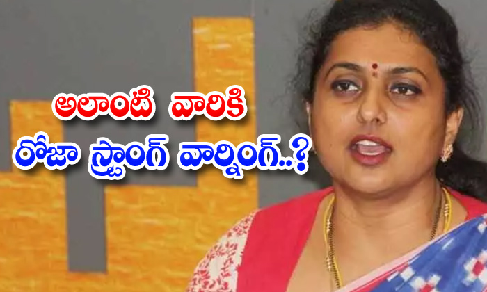 Roja Strong Warning To Such-TeluguStop.com