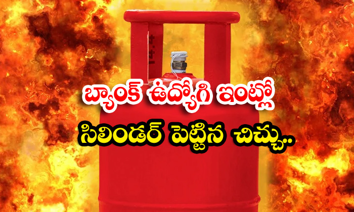 TeluguStop.com - Cylinder Exploded At A House In Narayanpet