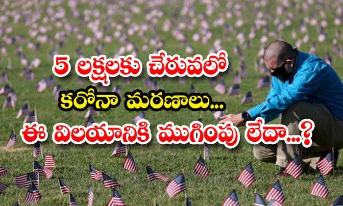 TeluguStop.com - Us Nears 5 Lakh Covid 19 Deaths