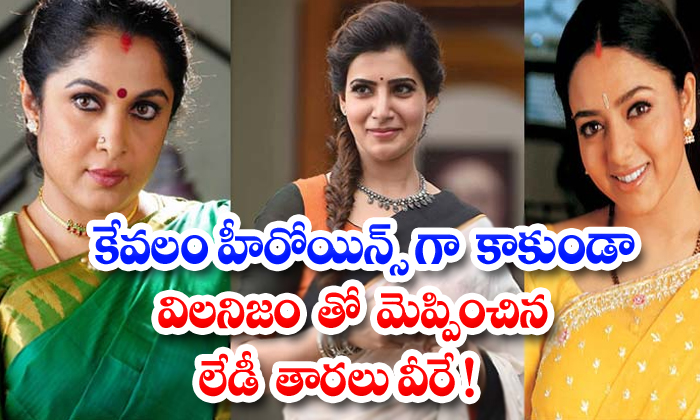 Not Only Heroines But Also Lady Stars Who Are Impressed With Vilinism-TeluguStop.com