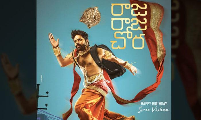 Sree Vishnu's 'raja Raja Chora' New Look Is Witty-TeluguStop.com
