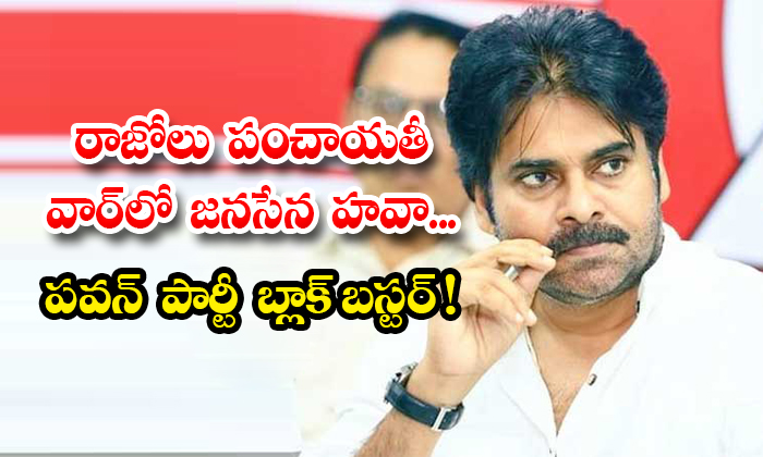 TeluguStop.com - Rajolu Janasena Hawa In Panchayati War Pawan Party Blockbuster