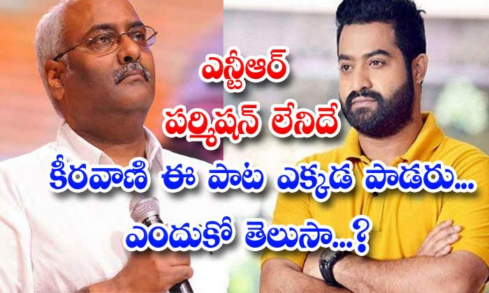 Keeravaani Seeking Always Permission For Jr Ntr-TeluguStop.com