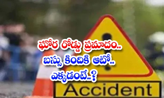 Terrible Road Accident Auto Under The-TeluguStop.com