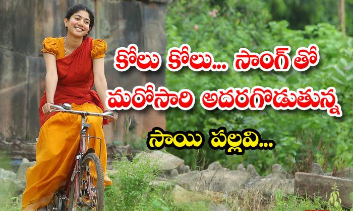 Virataparvam Movie Kolu Kolu Song Released Today-TeluguStop.com