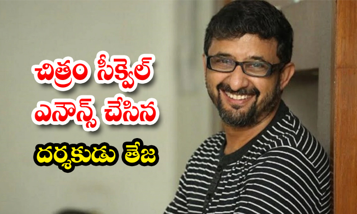 TeluguStop.com - Chitram 1 1 Movie Announced By Teja