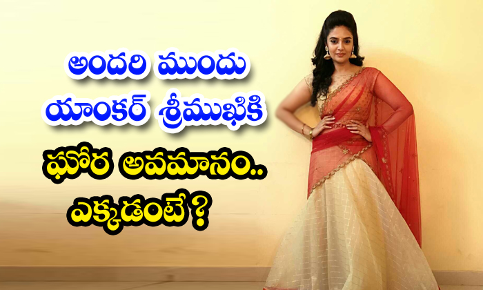 Shame On Anchor Srimukhi In Front Of Everyone-TeluguStop.com