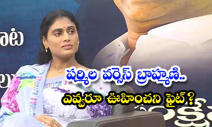 TeluguStop.com - Sharmila Vs Brahmani Unexpected Fight