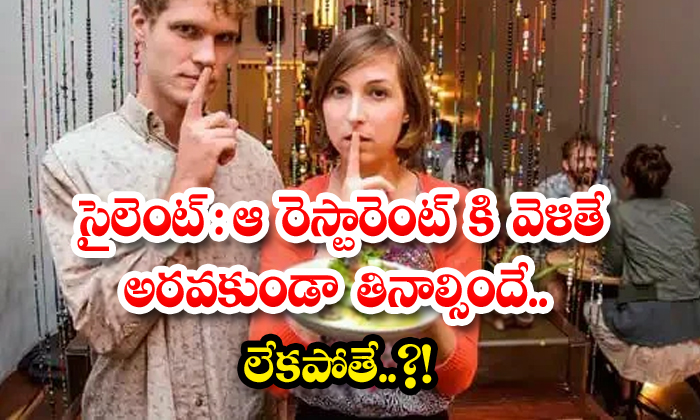 Silent If You Go To That Restaurant You Have To Eat Without Shouting Otherwise-TeluguStop.com