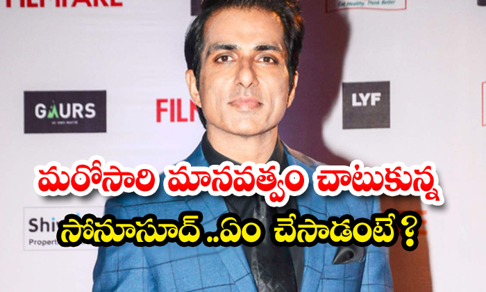 Sonu Sood Who Once Again Expressed His Humanity What Did He-TeluguStop.com
