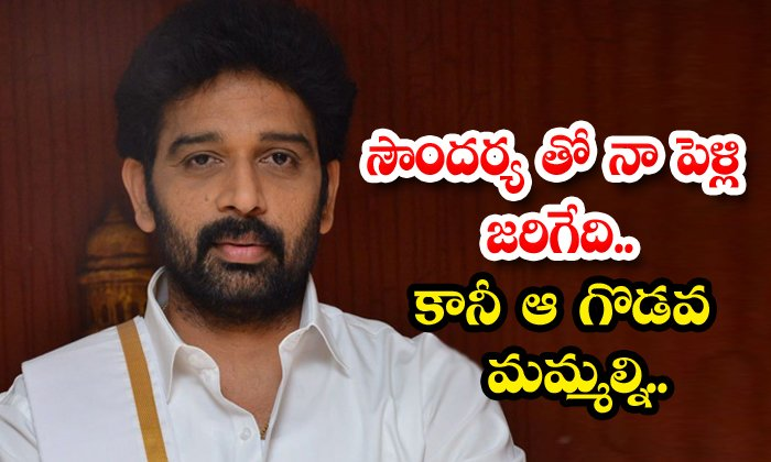 Telugu Hero Jd Chakravarthy About His Marriage With Actress Soundarya-TeluguStop.com