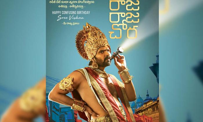 Sree Vishnu's 'Raja Raja Chora' New Look Is Witty-Latest News English-Telugu Tollywood Photo Image-TeluguStop.com