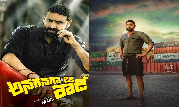 First Look: Sumanth As Waltair Seenu In Anaganaga Oka Rowdy'-Latest News English-Telugu Tollywood Photo Image-TeluguStop.com