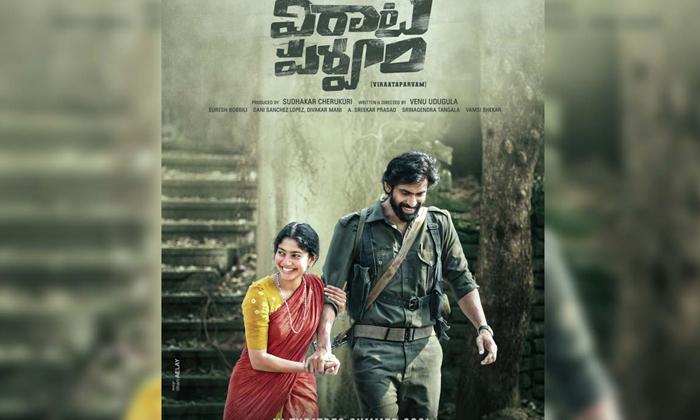 Virata Parvam' First Song Kolu Kolu To Be Out Soon-Latest News English-Telugu Tollywood Photo Image-TeluguStop.com