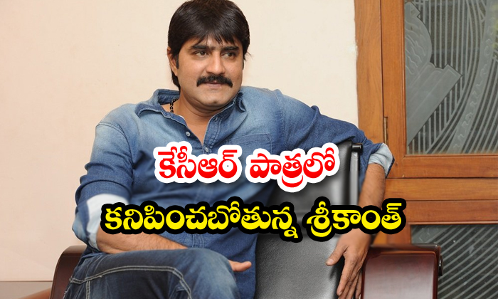 Srikanth Played Kcr Role In Movie-TeluguStop.com