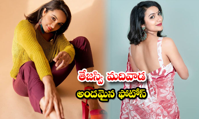Telugu Beautiful Actress Tejaswi Madivada trendy pictures-తేజస్వి మదివాడ అందమైన ఫొటోస్