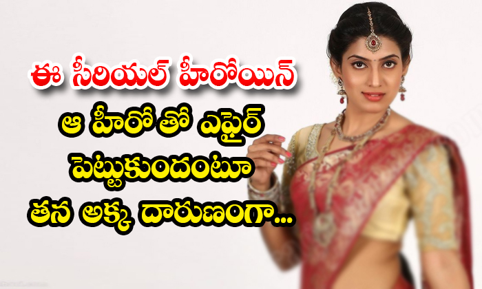 Telugu Serial Actress Sameera Sherief About Her Love Affair With Serial Hero-TeluguStop.com