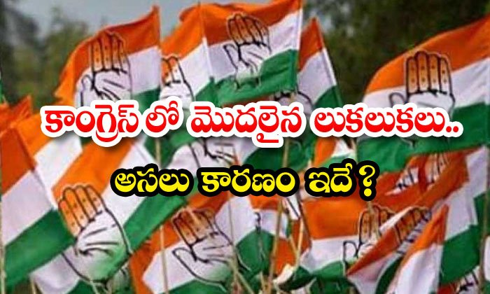 The Upheavals That Started In The Congress Is This The Real-TeluguStop.com