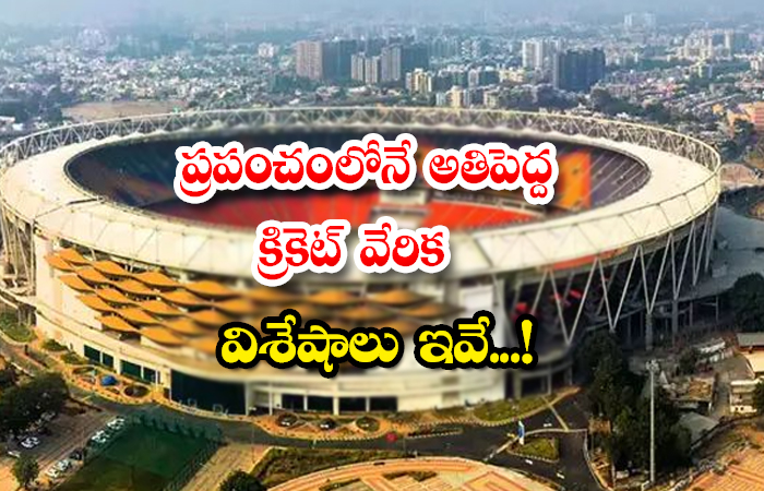 TeluguStop.com - These Are The News Of The Biggest Cricket Venue In The World