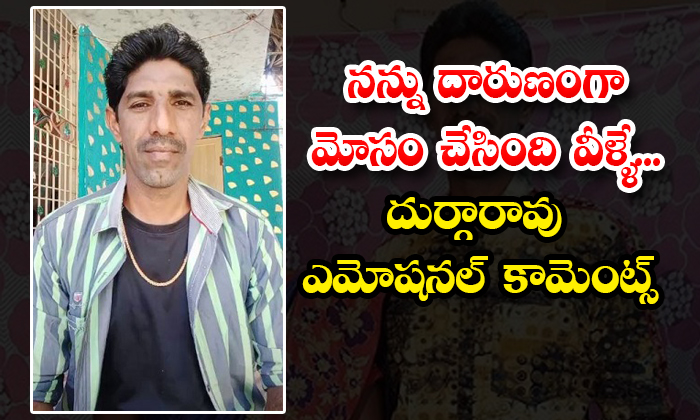 They Cheated On Me Badly Durga Rao Emotional Comments-TeluguStop.com