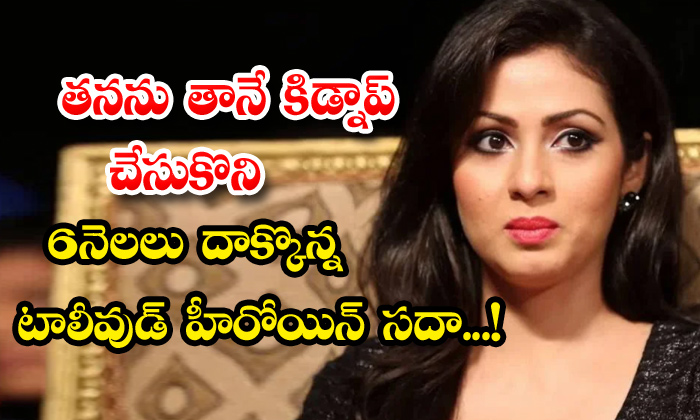 Heroine Sadaa Controversy With Tollywood Top Producer-TeluguStop.com