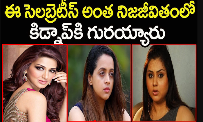 Tollywood Heroines Who Were Kidnapped In Real Life-TeluguStop.com