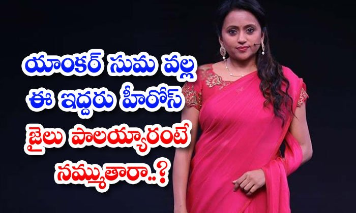 Tollywood Actors Arrested Due To Anchor Suma-TeluguStop.com