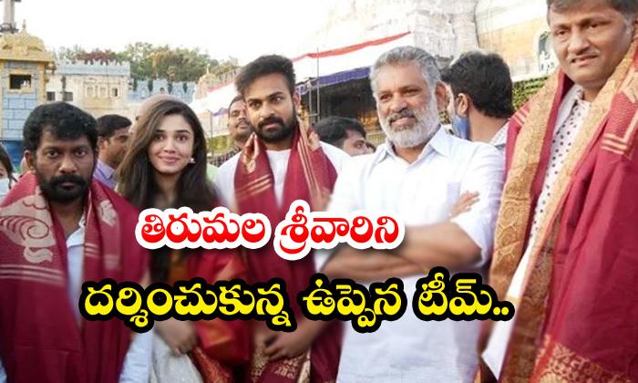 Uppena Movie Team At Tirumala-TeluguStop.com