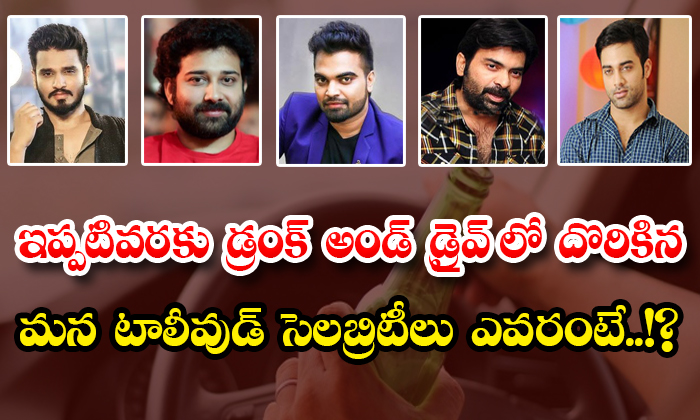 Who Are Our Tollywood Celebrities Found In Drunk And Drive So Far-TeluguStop.com