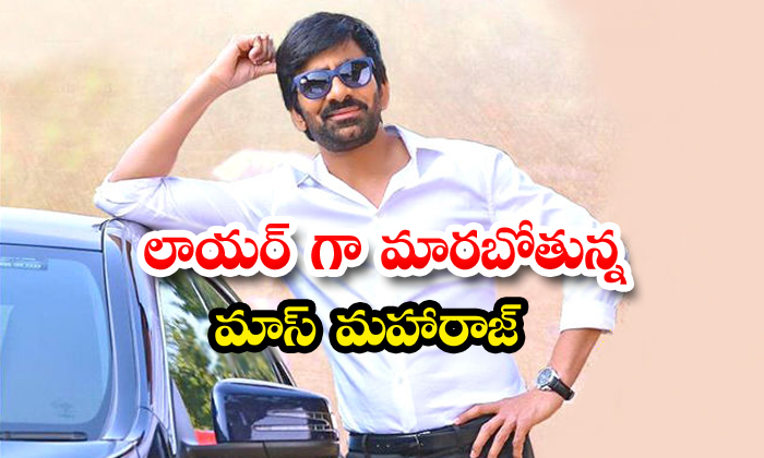 Raviteja Ready To Play Layer Role In Next Movie-TeluguStop.com