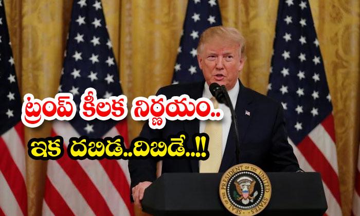 TeluguStop.com - Trumps Key Decision Now Dabida Dibide
