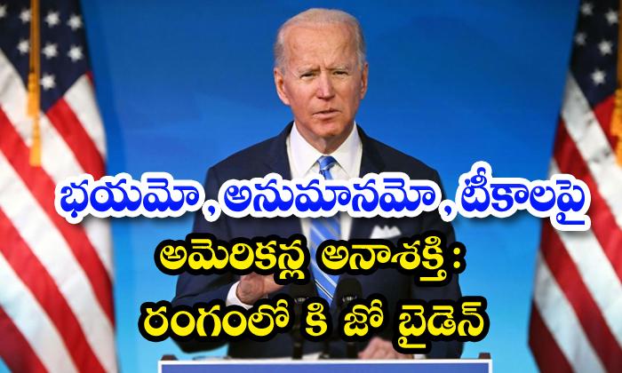 Us To Launch Massive Effort To Educate Americans About Covid 19 Vaccines Joe Biden-TeluguStop.com