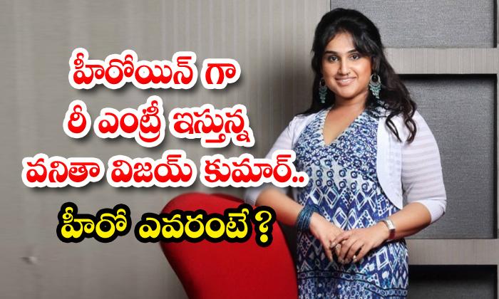 Vanitha Vijaykumar Re Entry As Heroine Romances Gold Man Hari Here Is Full Details Mnj-TeluguStop.com