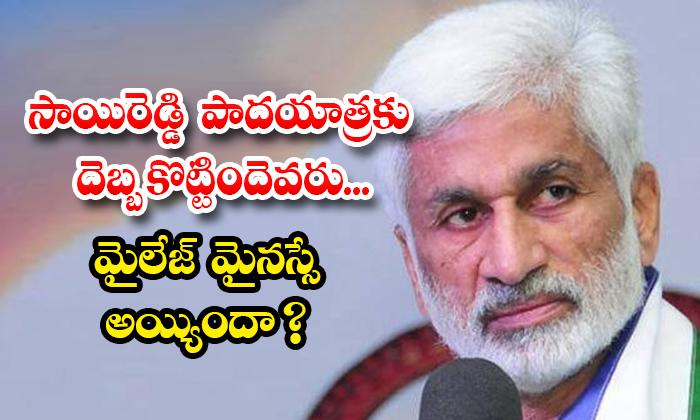 TeluguStop.com - Who Hit Saireddy Padayatra Is The Mileage Minus
