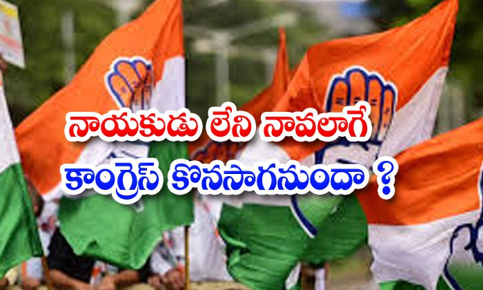 Will Congress Continue Like A Novel Without A-TeluguStop.com