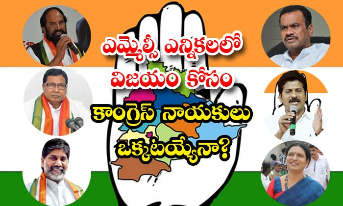 Will Congress Leaders Unite For Victory In Mlc Elections-TeluguStop.com