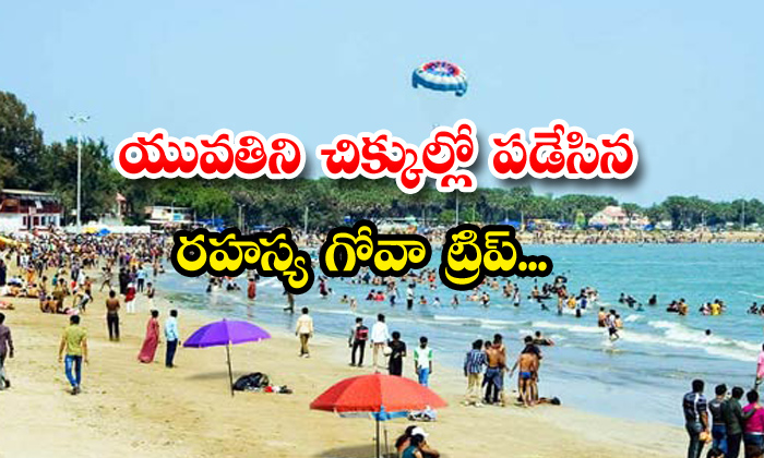 TeluguStop.com - Mumbai Woman Secret Goa Trip On