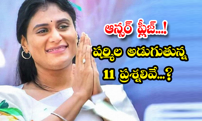 TeluguStop.com - Ys Sharmila Asking Questions About New Party Issue