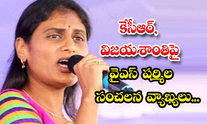 Ys Sharmila Sensational Comments On Kcr Vijayashanti-TeluguStop.com