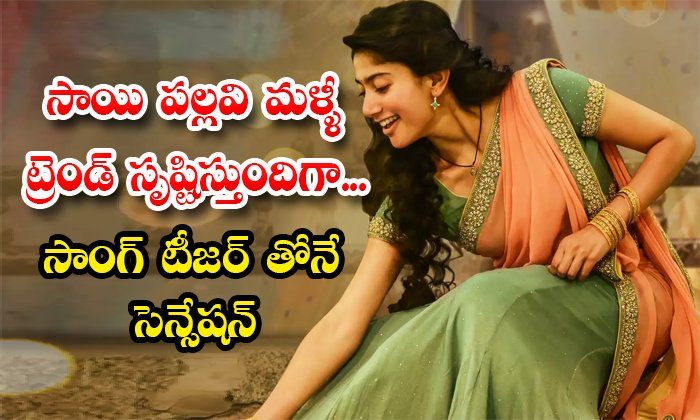 Sai Pallavi Fans Waiting For Saranga Dariya Song-TeluguStop.com