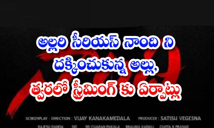 Allari Naresh Nandhi Movie Very Soon In Aha Ott-TeluguStop.com