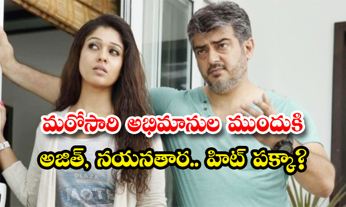 Super Hit Combo Ajith And Nayanatara Once Again Getting Ready To Entertain Us-TeluguStop.com
