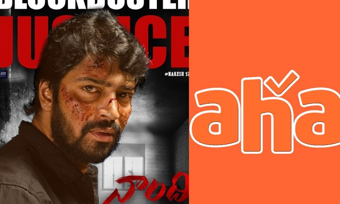 Aha Bags 'naandhi' Digital Rights For A Huge Price-TeluguStop.com