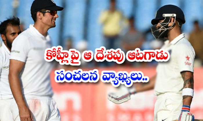 The Countrys Player Sensational Comments On Kohli-TeluguStop.com
