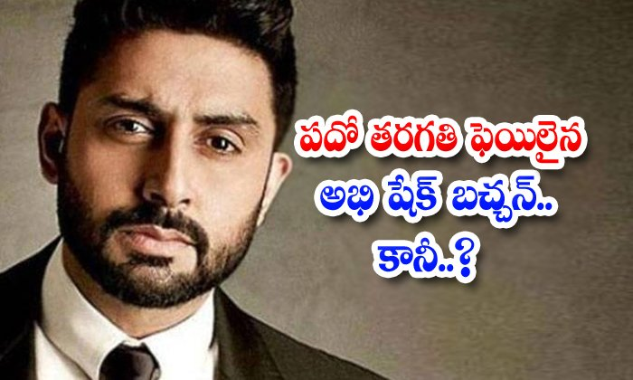 Abhishek To Paly 10th Fail Chief Minister In Dasvi-TeluguStop.com