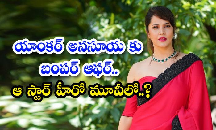 TeluguStop.com - Anasuya Bharadwaj Malayalam Debut Mammotty Movie