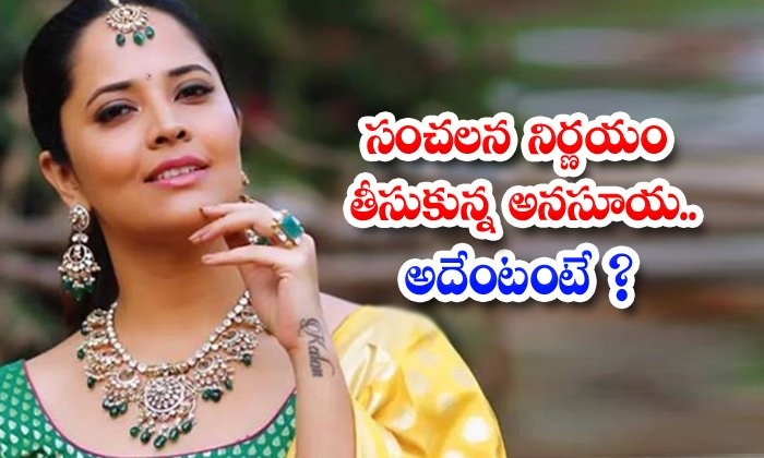 TeluguStop.com - Anasuya Who Made A Sensational Decision Is That S